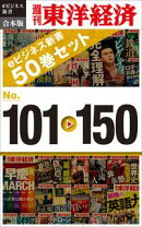 週刊東洋経済eビジネス新書 合本版 101〜150
