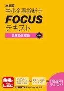 出る順中小企業診断士 FOCUSテキスト 企業経営理論 第4版