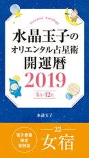 水晶玉子のオリエンタル占星術 開運暦2019(4月~12月)電子書籍限定各宿版【女宿】