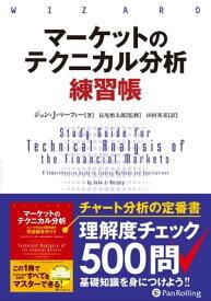 マーケットのテクニカル分析 練習帳【電子書籍】[ ジョン・J・マーフィー ]