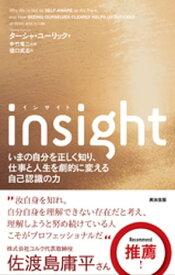 insight(インサイト)ーーいまの自分を正しく知り、仕事と人生を劇的に変える自己認識の力【電子書籍】[ ターシャ・ユーリック ]