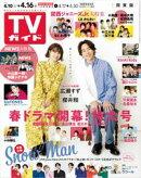 TVガイド 2021年 4月16日号 関東版