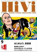 HiVi (ハイヴィ) 2018年 9月号