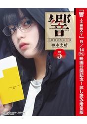響〜小説家になる方法〜(5)【期間限定 試し読み増量版】