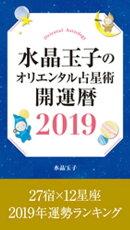 水晶玉子のオリエンタル占星術 開運暦2019 電子書籍限定 「27宿×12星座 運勢ランキング」+「本命宿早…
