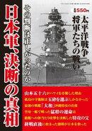 日本軍、決断の真相ー太平洋戦争を戦った将軍たちの決断に迫る