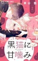 黒猫に甘噛み【マイクロ】(2)