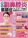 わかさ夢MOOK78 慢性副鼻腔炎・蓄膿症 鼻の通りがよくなる即効ケア大全【電子書籍】[ わかさ・夢21編集部 ]