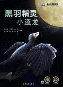 Black-featheredSpirit:TheMicroraptor