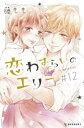 恋わずらいのエリー(12)【電子書籍】[ 藤もも ]
