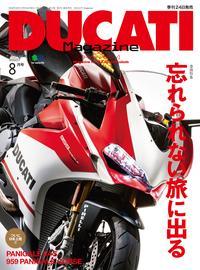DUCATI Magazine Vol.88 2018年8月号【電子書籍】