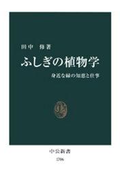 ふしぎの植物学 身近な緑の知恵と仕事【電子書籍】[ 田中修 ]