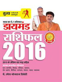 Annual Horoscope Libra 2016???? ????【電子書籍】[ Dr. Bhojraj Dwivedi ]