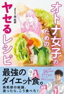 オトナ女子のためのヤセるレシピ