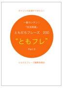 """英会話ともだちフレーズ200 """"ともフレ200"""" part9"""