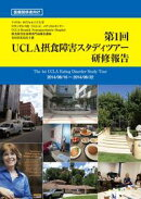 第1回UCLA摂食障害スタディツアー報告書