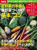 無農薬 夏野菜の準備&春野菜づくりの基本とコツ
