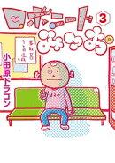 ロボニートみつお(3)