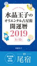 水晶玉子のオリエンタル占星術 開運暦2019(4月~12月)電子書籍限定各宿版【尾宿】