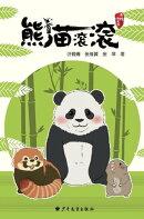 """Panda""""Gungun"""" :Findanewhome"""