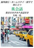 海外旅行・ホームステイ・留学で役に立つ英会話:発音のカタカナ表記付き