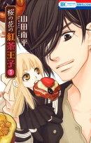 桜の花の紅茶王子 3