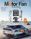 Motor Fan illustrated Vol.154【電子書籍】[ 三栄 ]