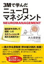 3Mで学んだニューロマネジメント脳科学を活用して組織・人のモチベーションを高める実践方法!【電子書籍】[ 大久保 …