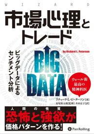 市場心理とトレード ──ビッグデータによるセンチメント分析【電子書籍】[ リチャード・L・ピーターソン ]