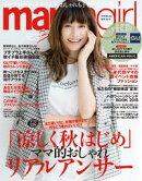 mamagirl(ママガール) (2018年秋号)