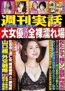 週刊実話 3月18日号