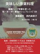 美味しい茶葉料理