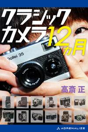 クラシックカメラ12ヵ月【電子書籍】[ 高斎正 ]