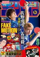 月刊少年チャンピオン2020年05月号