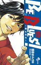 BE BLUES!〜青になれ〜(19)【電子書籍】[ 田中モトユキ ]