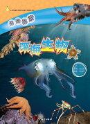 Exploring the Deep Sea Ocean:Deep-sea Creatures