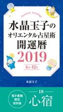 水晶玉子のオリエンタル占星術 開運暦2019(4月~12月)電子書籍限定各宿版【心宿】