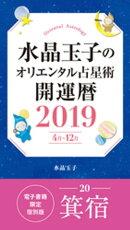 水晶玉子のオリエンタル占星術 開運暦2019(4月~12月)電子書籍限定各宿版【箕宿】