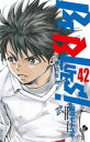 BE BLUES!〜青になれ〜(42)【電子書籍】[ 田中モトユキ ]