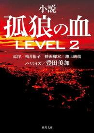 小説 孤狼の血 LEVEL2【電子書籍】[ 豊田 美加 ]