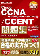 Cisco試験対策 Cisco CCNA Routing and Switching/CCENT問題集 [100-105J ICND1][200-105J ICND2][200-125J CCNA] v…