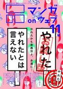 マンガ on ウェブ第11号 無料お試し版