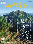 月刊山と溪谷 2020年8月号