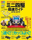 タミヤ公式ガイドブック ミニ四駆 超速ガイド2018ー2019