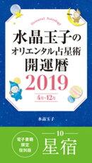 水晶玉子のオリエンタル占星術 開運暦2019(4月~12月)電子書籍限定各宿版【星宿】