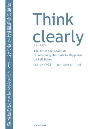 Think clearly 最新の学術研究から導いた、よりよい人生を送るための思考法【電子書籍】[ ロルフ・ドベリ ]