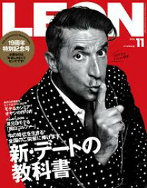 LEON 2020年 11月号新・デートの教科書【電子書籍】