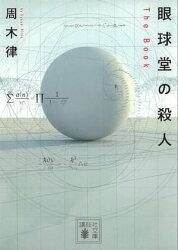 眼球堂の殺人 〜The Book〜