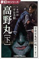 夢幻∞シリーズ 百夜・百鬼夜行帖72 高野丸・下