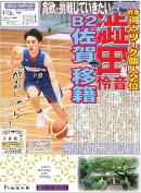 駒大スポーツ(コマスポ)96号